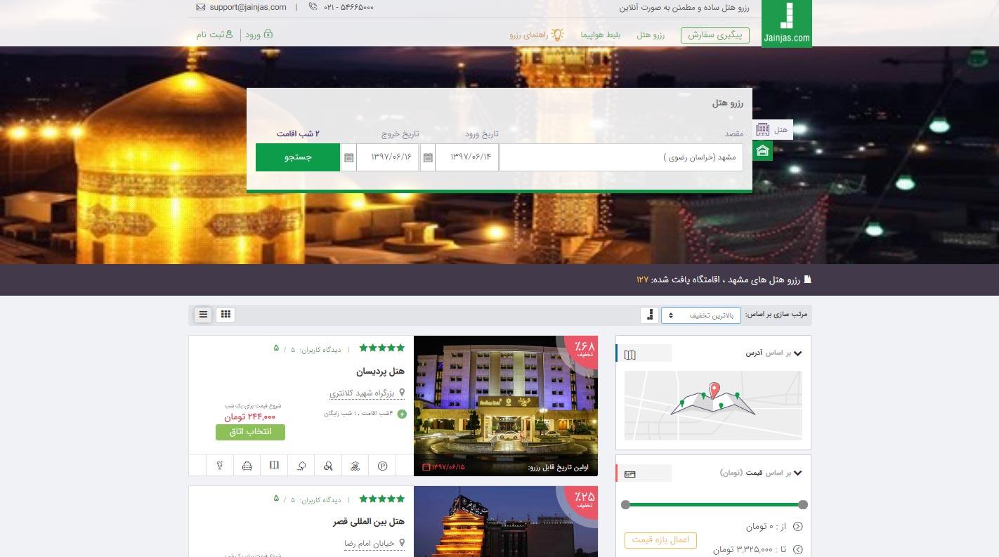 تخفیف هتل های مشهد – جااینجاس