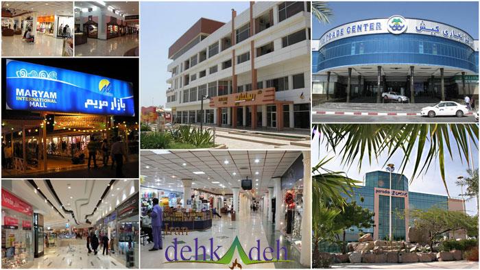 هتل های کیش نزدیک مراکز خرید