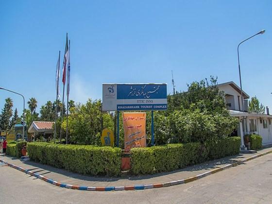 هتل جهانگردی خزرشهر بابلسر